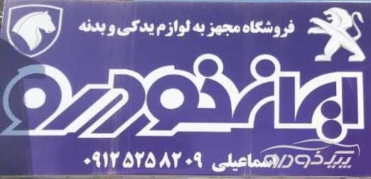 لوازم یدکی خودرو در اسلامشهر