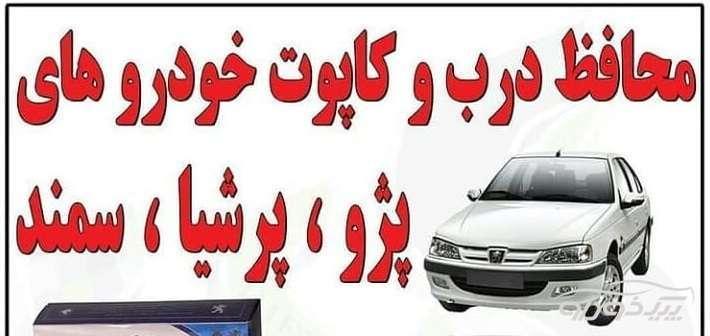 محافظ درب و کاپوت خودرو در اصفهان