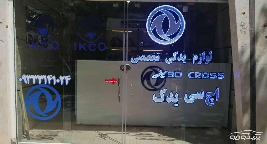 لوازم یدکی اچ سی کراس (H30 ) در اصفهان