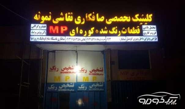 احیای رنگ خودور در اصفهان