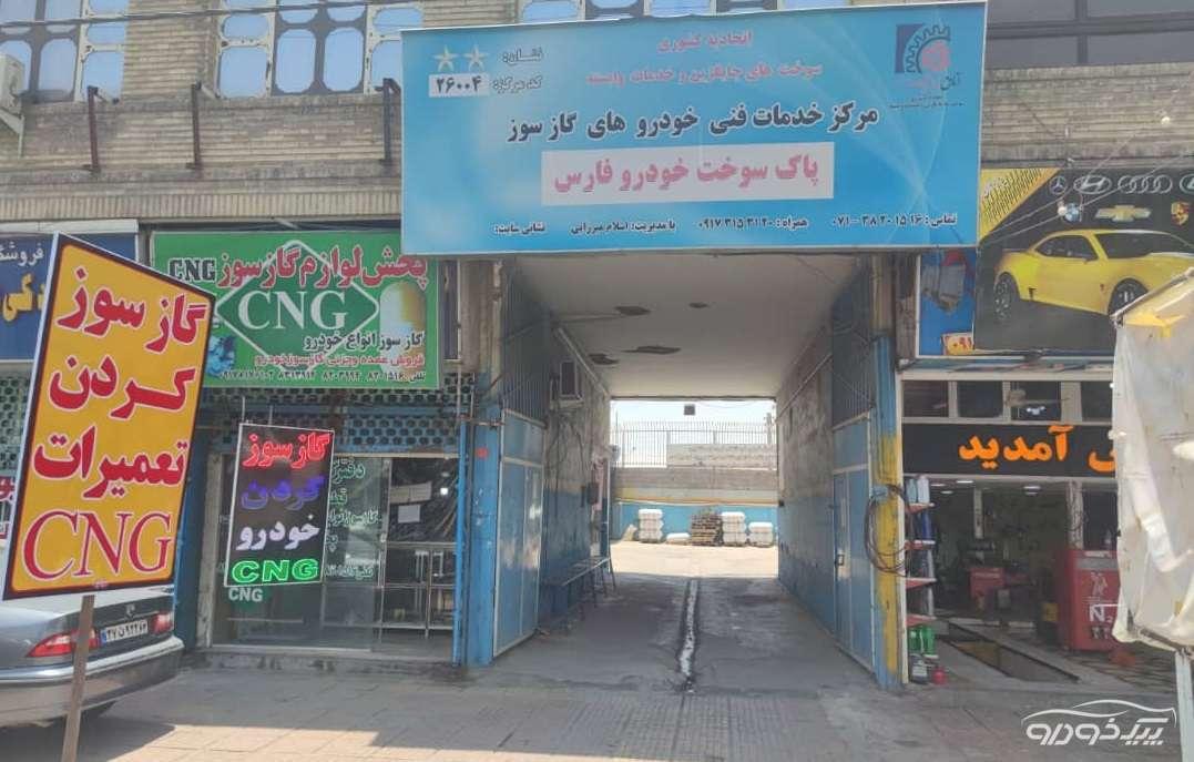 گاز سوز کردن خودرو در شیراز