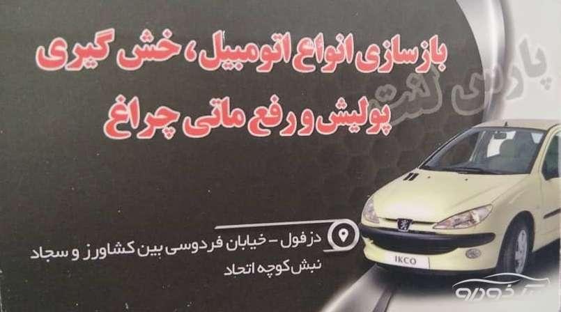 شفاف سازی چراغ خودرو در دزفول