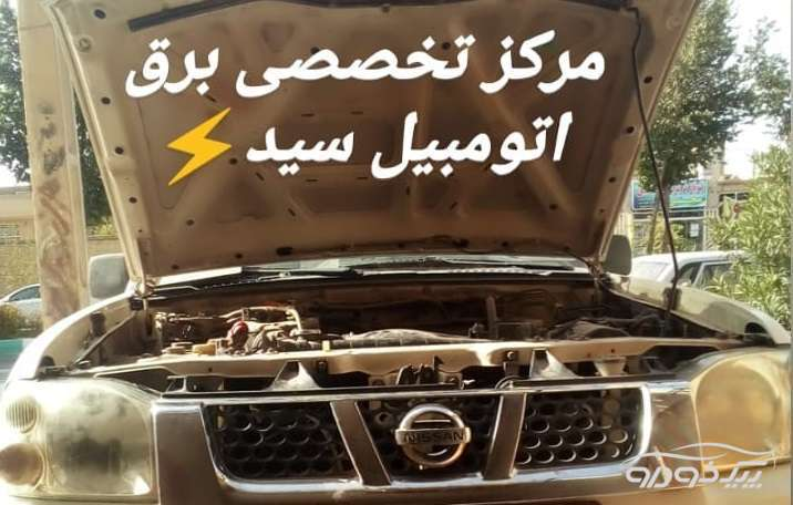 خدمات برق اتومبیل شبانه روزی در یزد