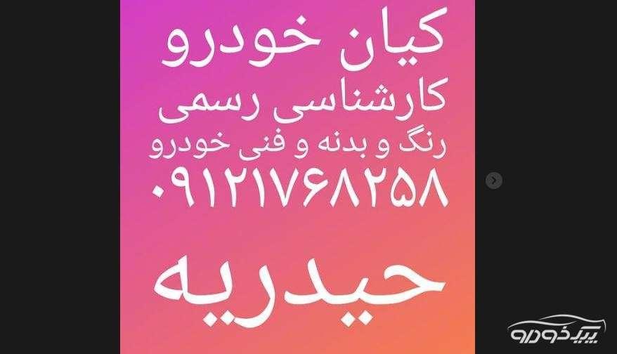 کارشناسی خودرو در شرق تهران