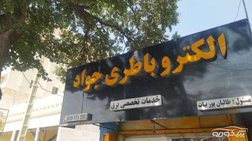 خدمات برق خودرو در شیراز