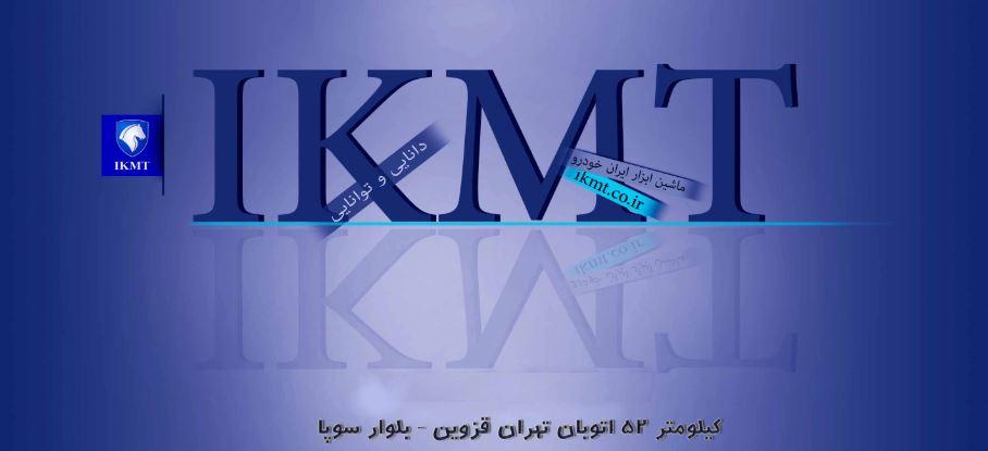 صنایع ماشین ابزار ایران خودرو