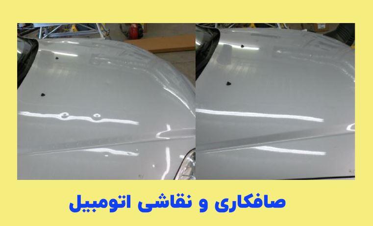 صافکاری خودرو