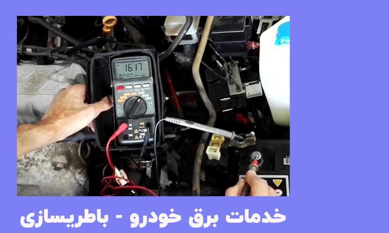 خدمات برق و کولر اتومبیل اسماعیلی