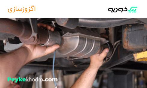 تعویض و تعمیر اگزوز در اندیمشک-خوزستان