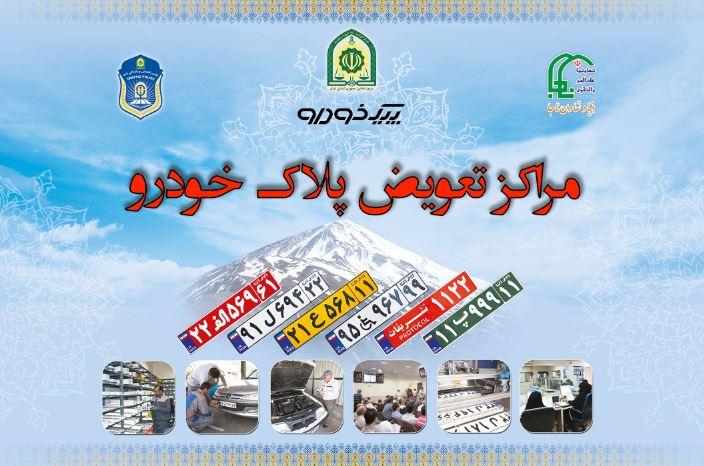 مرکز تعویض پلاک در ماهشهر